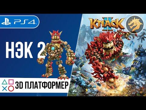 Knack 2 / Нэк 2   PlayStation 4   Полное прохождение Новая Игра +