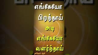 Tamil Whatsapp Status New(4)