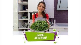 Полезные рецепты | Салат зеленый