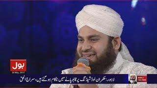 Lo Madinay ki tajali se  | Ahmed Raza Qadri in Ramzan Mein Bol Transmission 2017 | BOL Tv