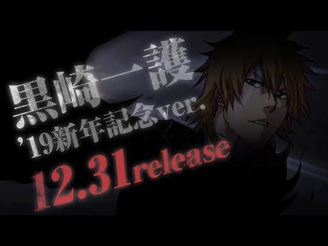 Bleach Brave Souls: Ele está chegando!!! Nova forma Ichigo 2019!!! - Omega Play