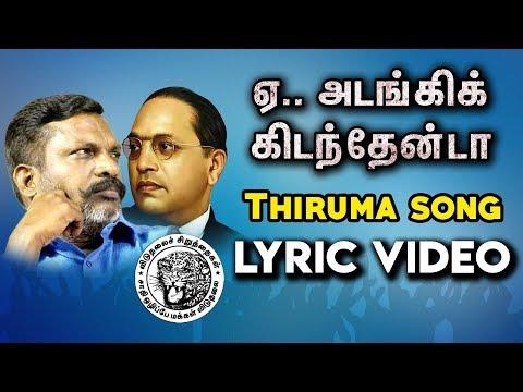 அடங்கி கிடந்தேன்டா.. ஒடுங்கி கிடந்தேன்டா... | Lyrical Video | திருமா பாடல் | Thiruma Song