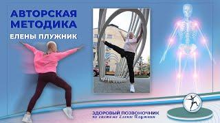 ЛФК для позвоночника и суставов Методика Елены Плужник