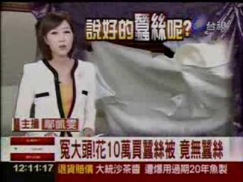 中國大陸假蠶絲(薇閣寢飾本人解說_漂白水檢驗法)