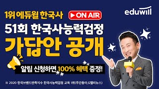 한국사능력검정시험|51…