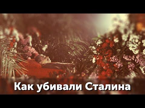 Насильственная смерть Сталина и ее политические последствия