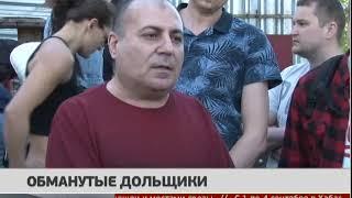 Обманутые дольщики. Новости 22/05/2018. GuberniaTV
