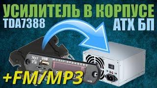 Собираю усилитель TDA7388 в корпусе компьютерного БП