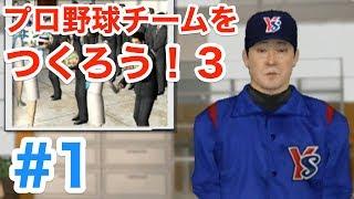 実況【プロ野球チームをつくろう!3】#1 〜ヤクルトスワローズを常勝軍団にする!?〜