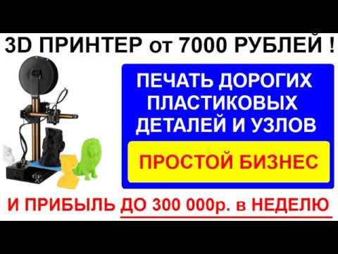 видео: Как купив 3Д принтер за 7тр превратить его в сверххприбыльное производство с доходом до 300 000р в н