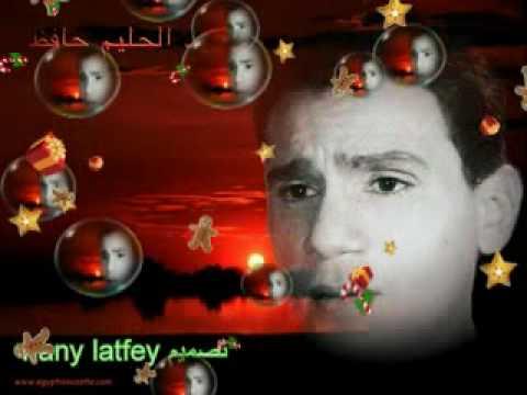 نعم يا حبيبي عبد الحليم