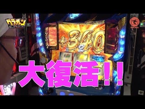 グラチャン2ndシーズン#09 こしあん編【政宗2】[でちゃう!]