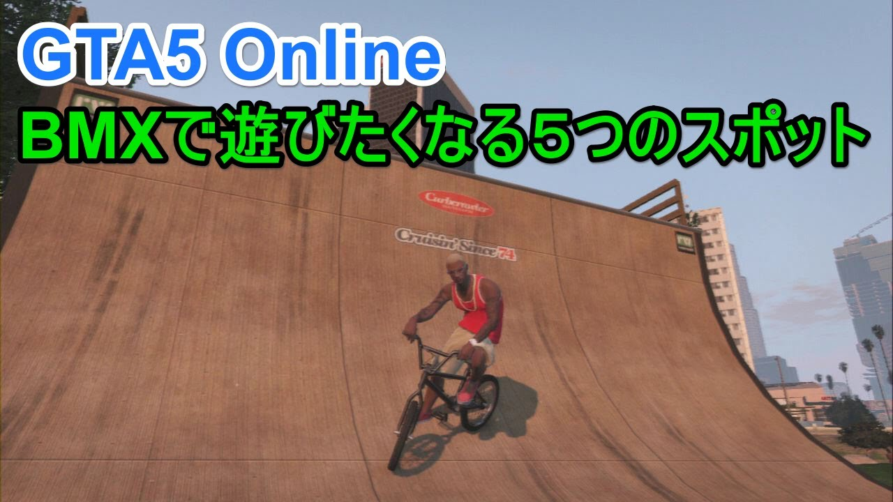 Gta5 Online Bmxで遊びたくなる5つのスポット