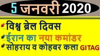 5 January 2020 next exam current affairs hindi 2019 Daily Current Affairsyt study gk tracktoday