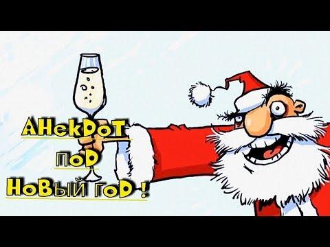 Анекдоты про Новый Год -