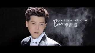 Bii 畢書盡【Come back to me】MV Teaser Eagle Music official