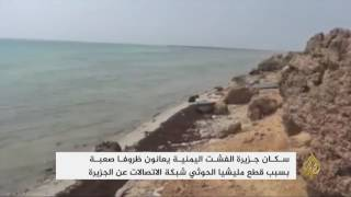 ازدياد معاناة جزيرة الفشت اليمنية
