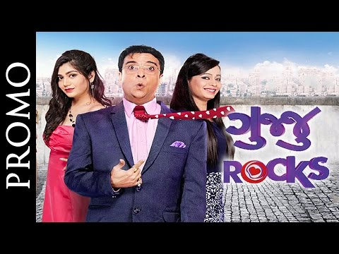 Promo: Gujju Rocks | Urban Gujarati Movie 2016 | Vipul Vithlani | Imtiaz Patel