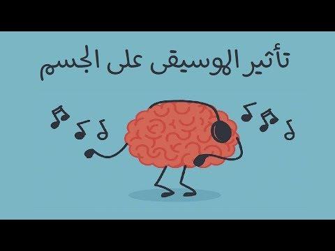 تأثير الموسيقى على الجسم وعلى الدماغ