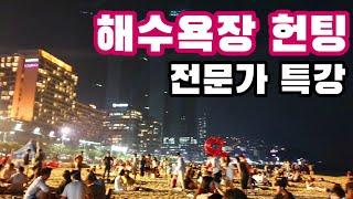 경포대 해운대 해수욕장 헌팅