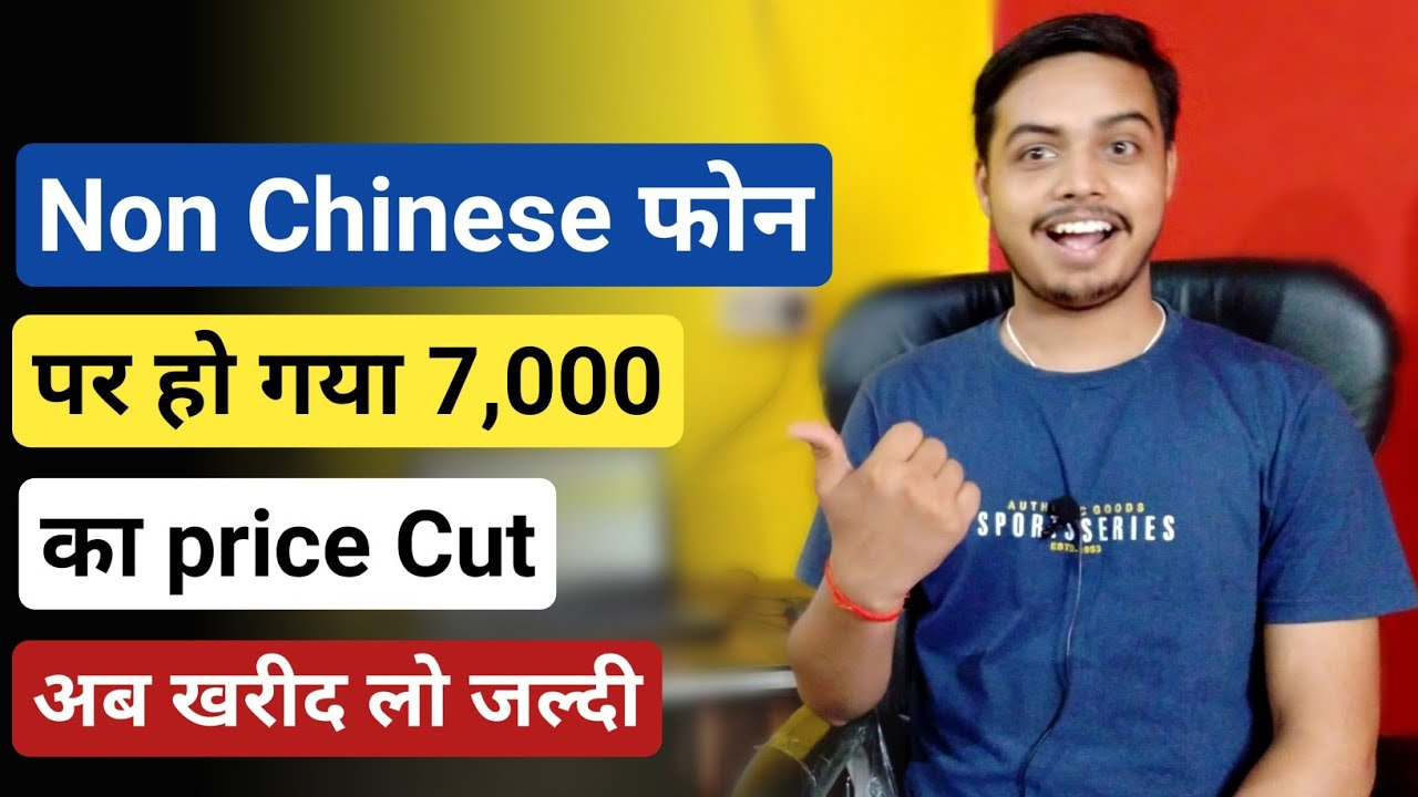 These Non Chinese smartphone price cut by 7,000 today in india full details about it 🔥🔥🔥