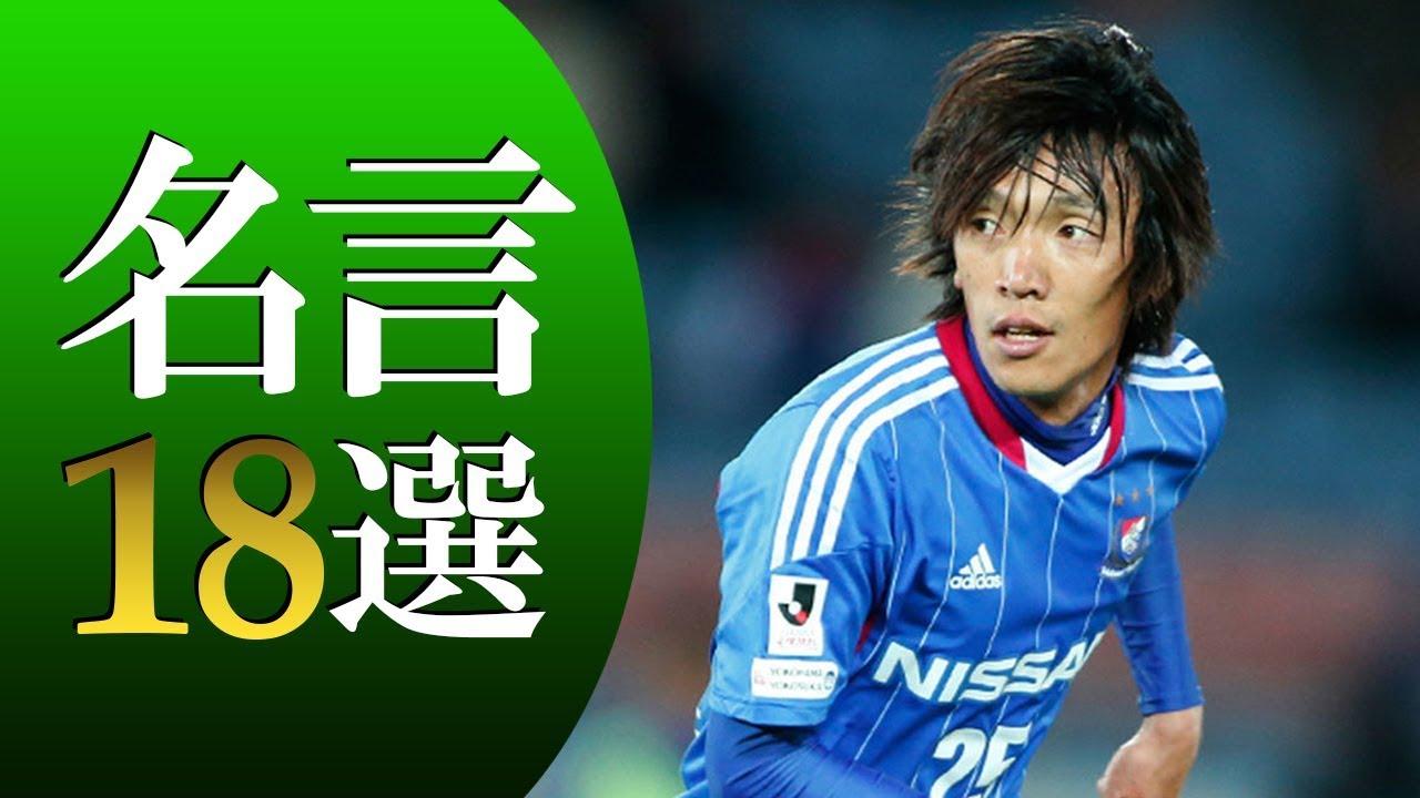 中村俊輔(なかむら しゅんすけ)名言18選 - プロサッカー