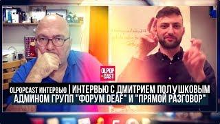 Интервью с Дмитрием Полушковым (админ Форум Deaf и Прямой разговор)