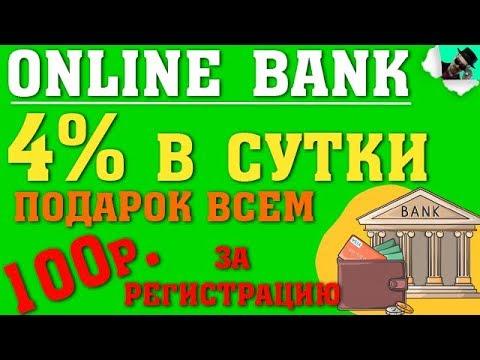 (scam)  VIP BANK - БОНУС 100 РУБЛЕЙ ЗА РЕГИСТРАЦИЮ. ЗАРАБОТОК ДО 4% В СУТКИ / ЗАРАБОТОК В ИНТЕРНЕТЕ