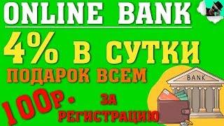 Vip Bank - Бонус 100 Рублей за Регистрацию. Заработок до 4% в Сутки/Заработок в Интернете   Заработок через Телефон на Автомате