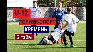 U-12. Горняк-Спорт - Кремень - 0:4. 2 тайм. 12.10.19