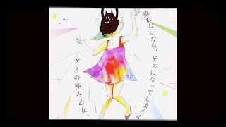 Enjoy and subscribe Disfruta y suscribete Gesu no Kiwami Otome: htt...