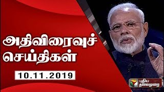 Speed News 10-11-2019 | Puthiya Thalaimurai TV