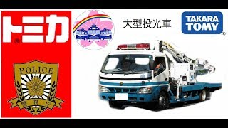 トミカで警視庁警備部機動隊特科車両隊の大型投光車を作ってみた thumbnail