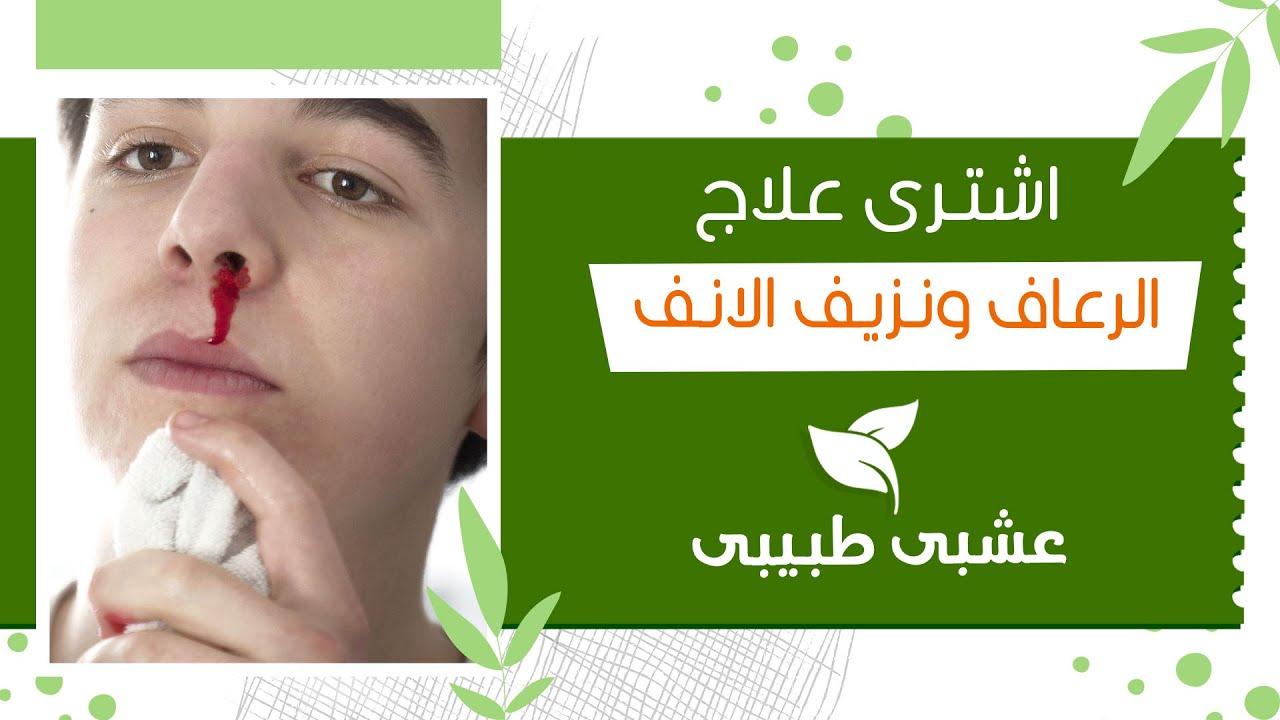 الاعشاب الطبيعية لعلاج الرعاف ونزيف الانف في المنزل دواء علاج الرعاف ونزيف الانف Youtube