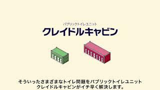 商品紹介|パブリックトイレユニット クレイドルキャビン
