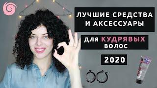 Косметика и аксессуары для кудрявых волос топ средств 2020