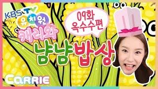 """KBS TV유치원 """"캐리와 냠냠 밥상"""" 제9화 옥수수 편 CarrieAndToys"""