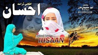 Ihsaanpashto Hunzaihd Dramanew 2018 New Pushto Telefilm,Islahi Drama 2018.mp3