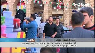 لغط حول قرار المحكمة بعدم إجازة الدستور العراقي إنفصال أي مكون
