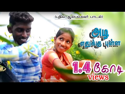 Adi Edhukku Pulla Ponaku En Mela Cover Dance Video Song Tamil New 2019