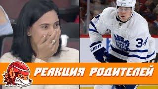 Самые яркие реакции родителей на первые голы их детей в НХЛ