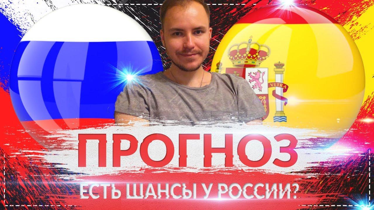 Евро Матч Россия - Испания ставки, прогнозы, коэффициенты
