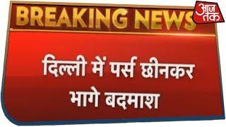 PM Modi की भतीजी के साथ Delhi में छीनाझपटी | पैसों के साथ महत्वपूर्ण दस्तावेज भी गायब!