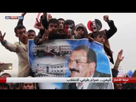 اليمن.. صراع طرفي الانقلاب  - نشر قبل 4 ساعة