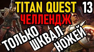 💀 Titan Quest ( Challenge ): Только Шквал Ножей \\ Эпос [#13] Летим!
