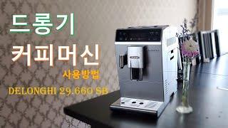 드롱기 전자동 커피머신 사용방법 | 집에서 즐기는 홈카…