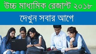 How To Check Higher Secondary Result 2018 In West Bengal