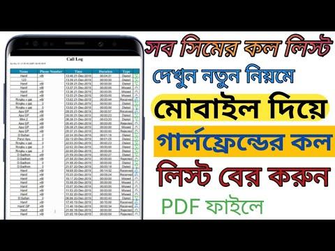গার্লফ্রেন্ড এর কল লিস্ট দেখুন খুব সহজে।। How to check call list from any sim card Bangla 2020