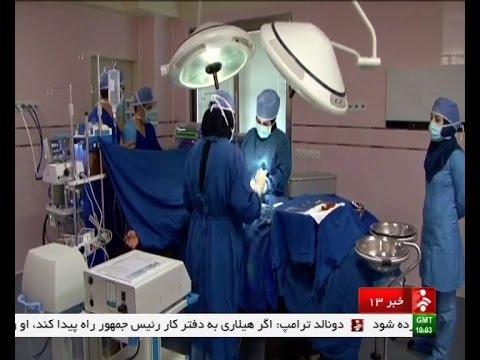 Iran Attractive for Health & Medical tourism جاذبه گردشگري سلامت و پزشكي ايران
