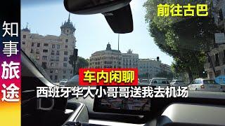 西班牙马德里 - 古巴: 华人小哥哥送我去机场.车内闲聊